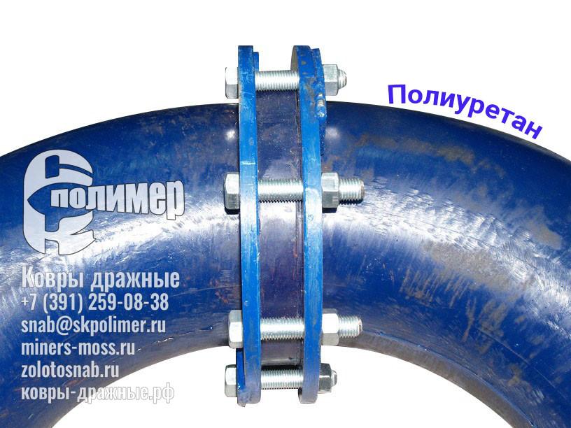 колено для гэ 170 350 полиуретан