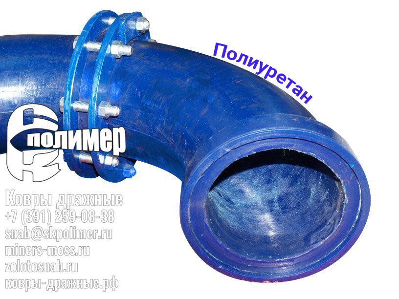 колено ГЭ 170/350 полиуретан