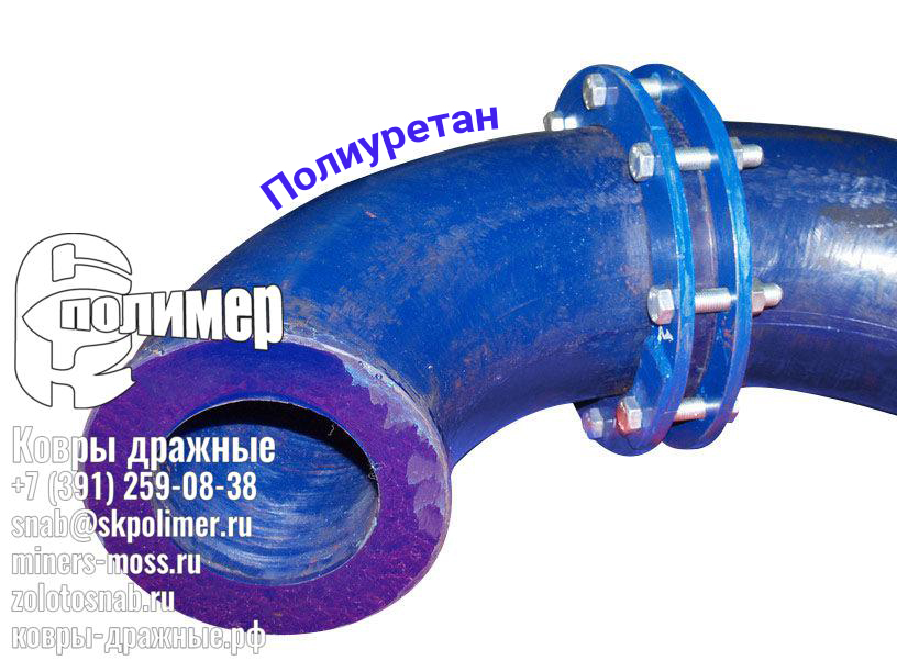 колено для гидроэлеватора ГЭ 170/350 из полиуретана