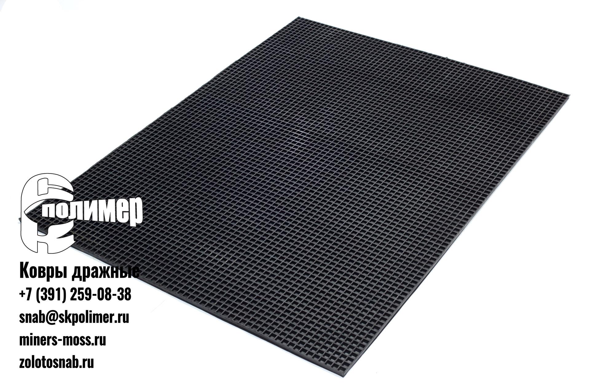 ковры дражные резиновые 365
