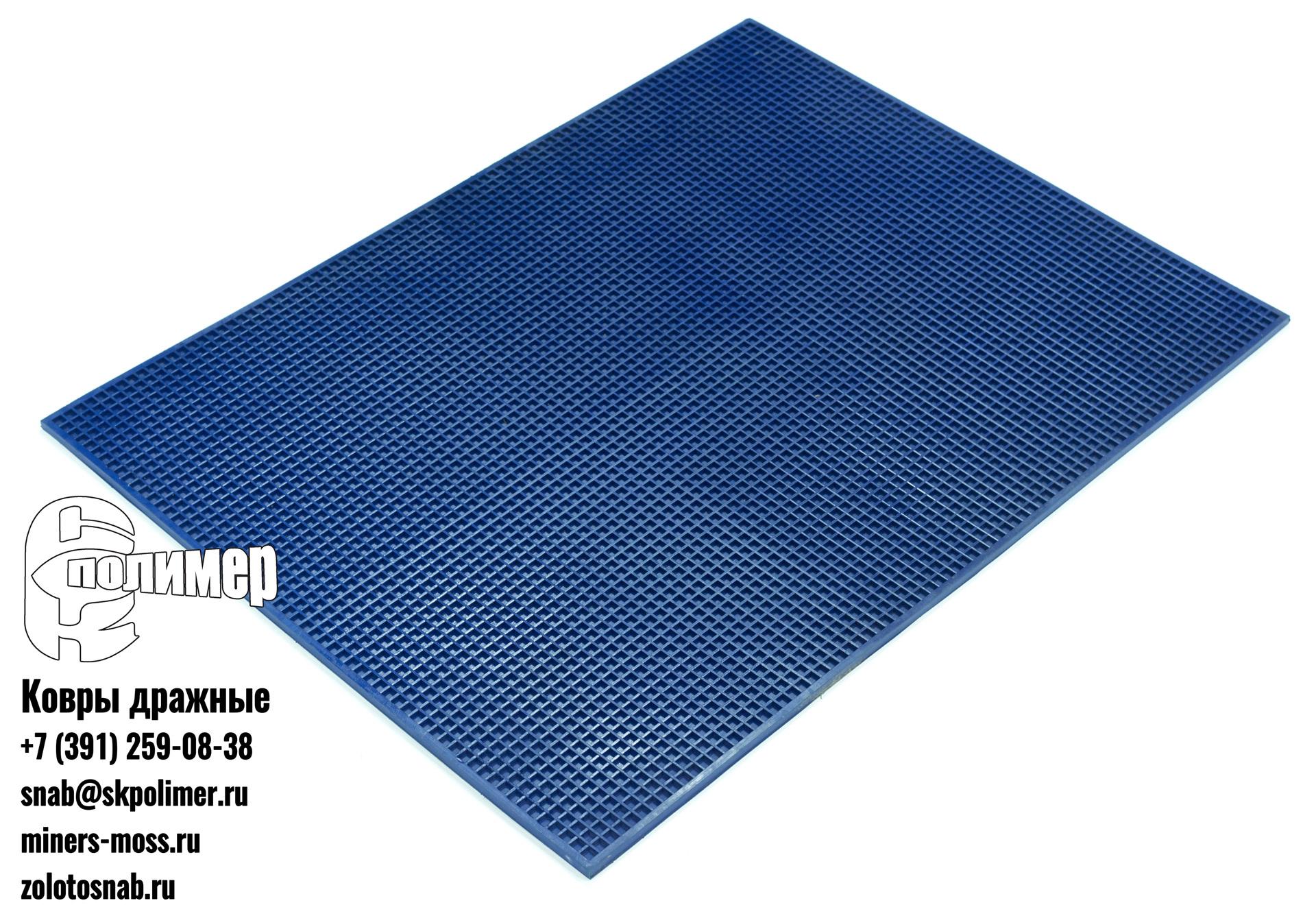 коврики дражные синие 365