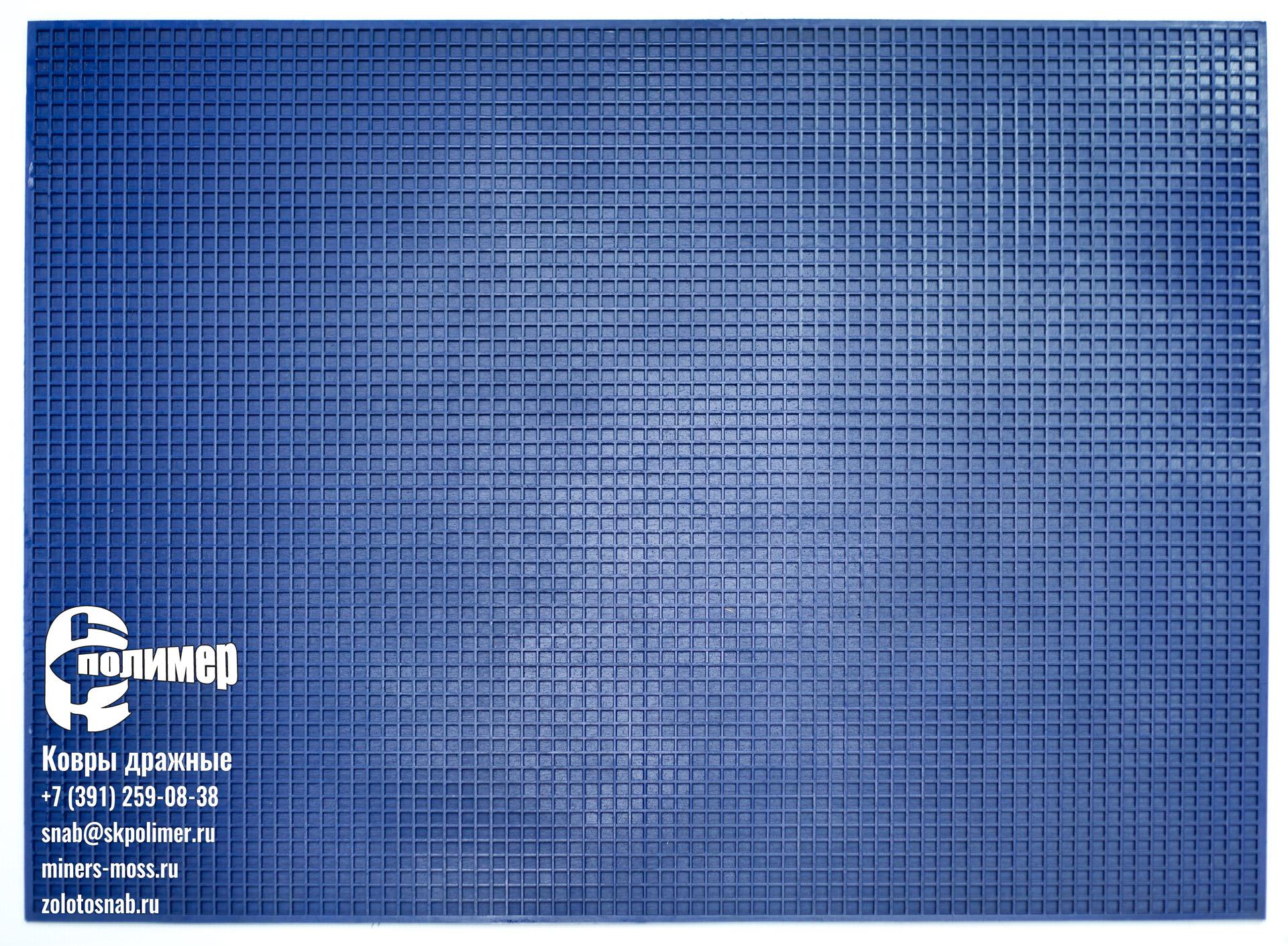 ковры дражные резиновые цветные
