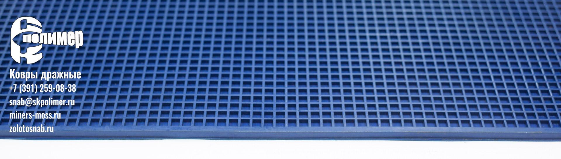 Ковер дражный синий резиновый 365