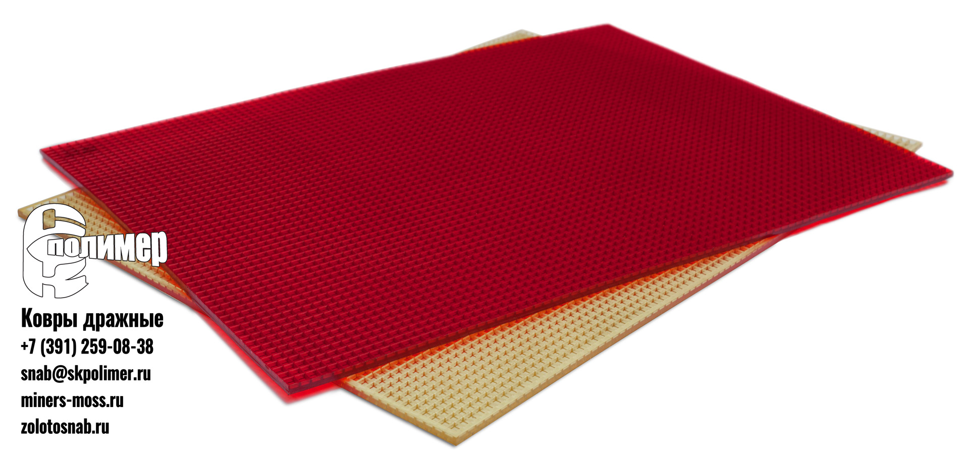 ковры дражные полиуретановые красный и желтый