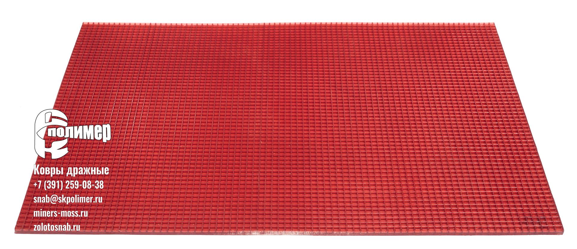 ковер дражный полиуретановый красный