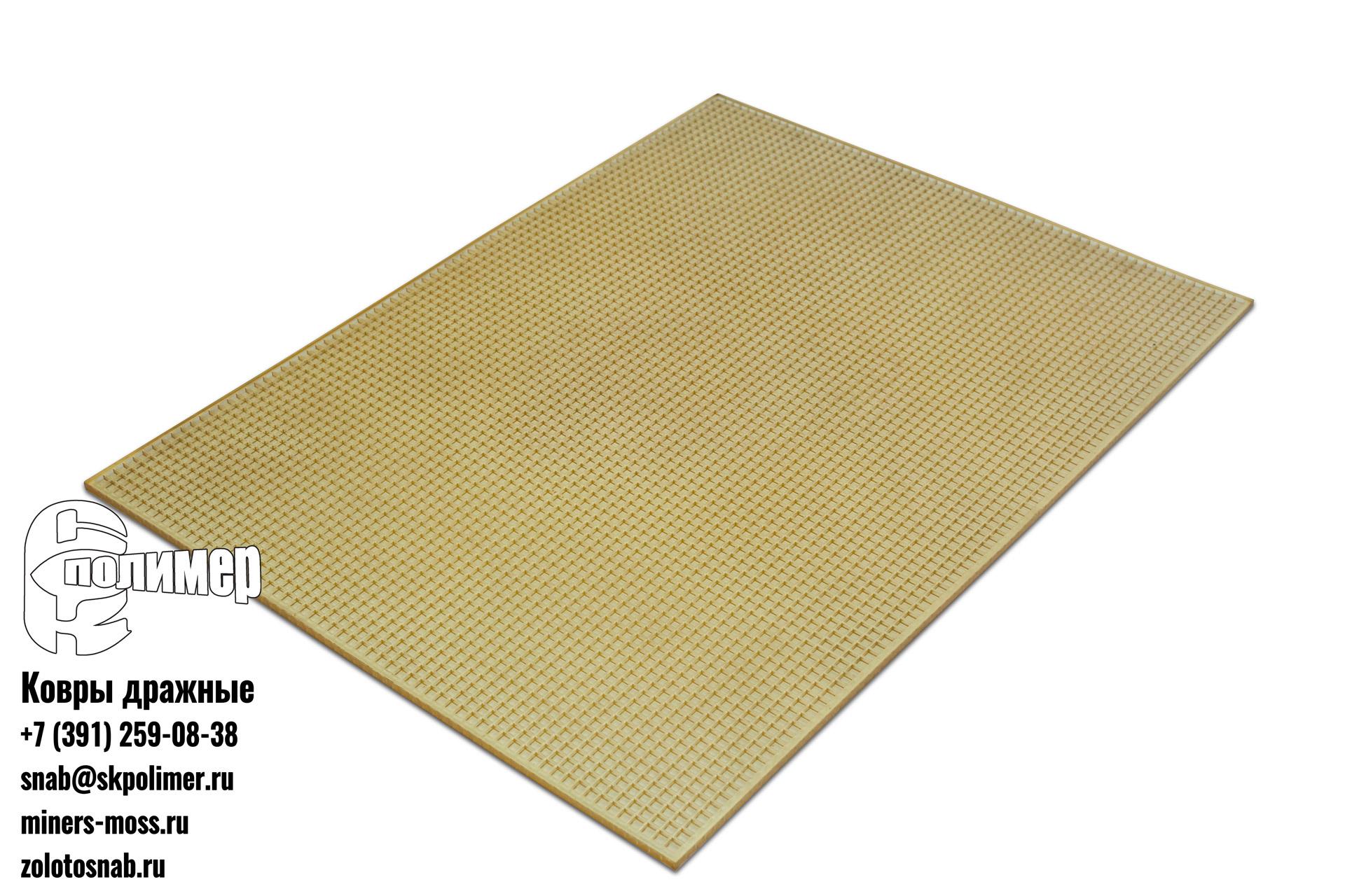 ковры дражные полиуретановые 365