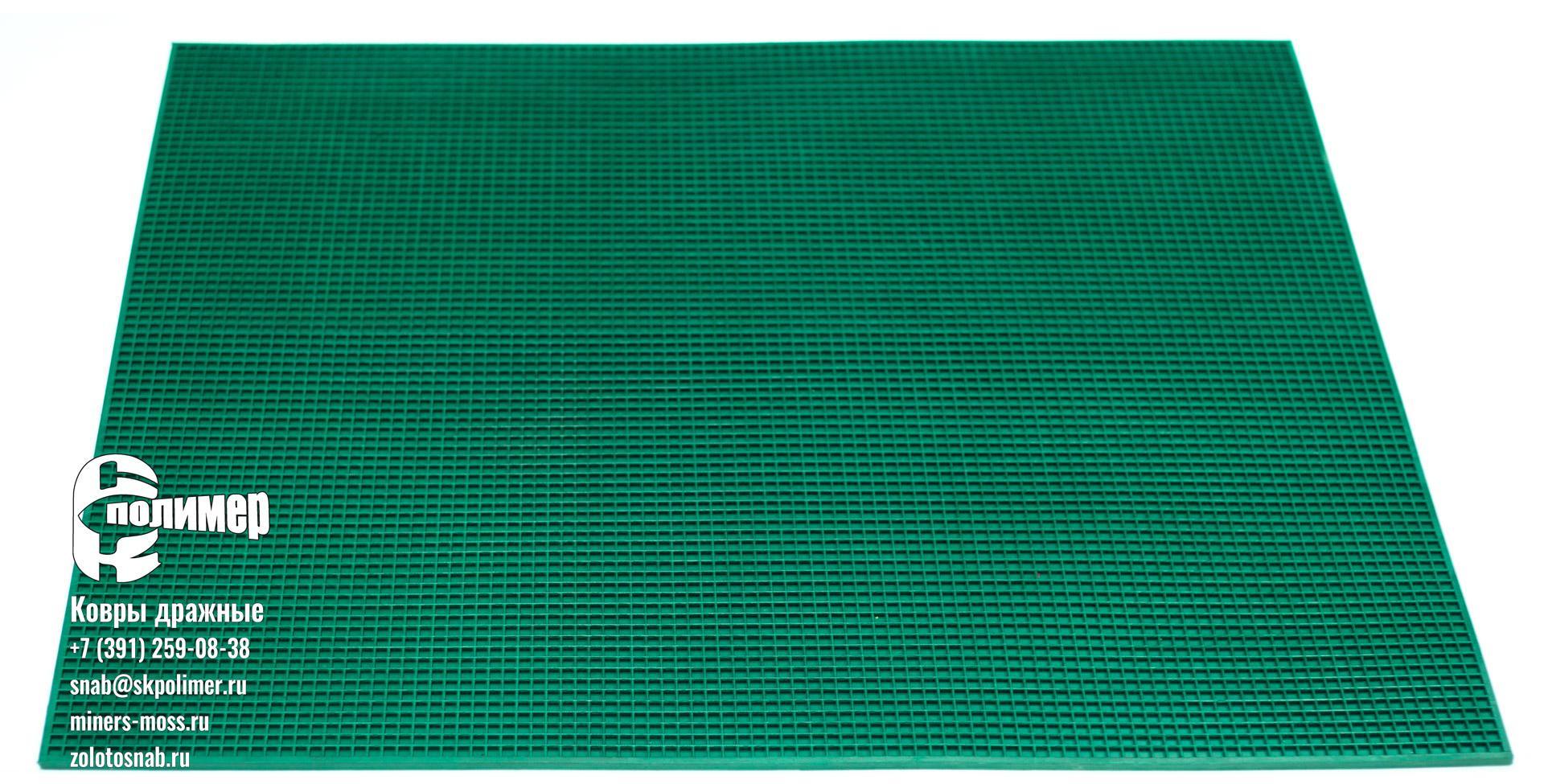Ковер дражный зеленый 1000х800