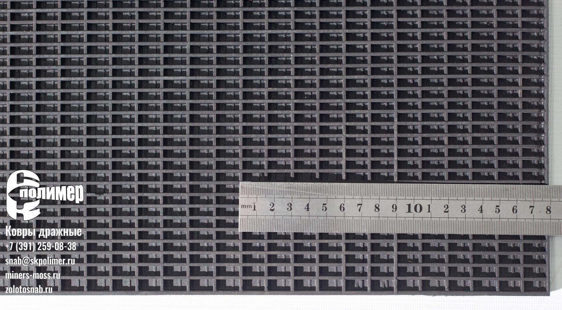 коврики дражные 367 ячея 778х553