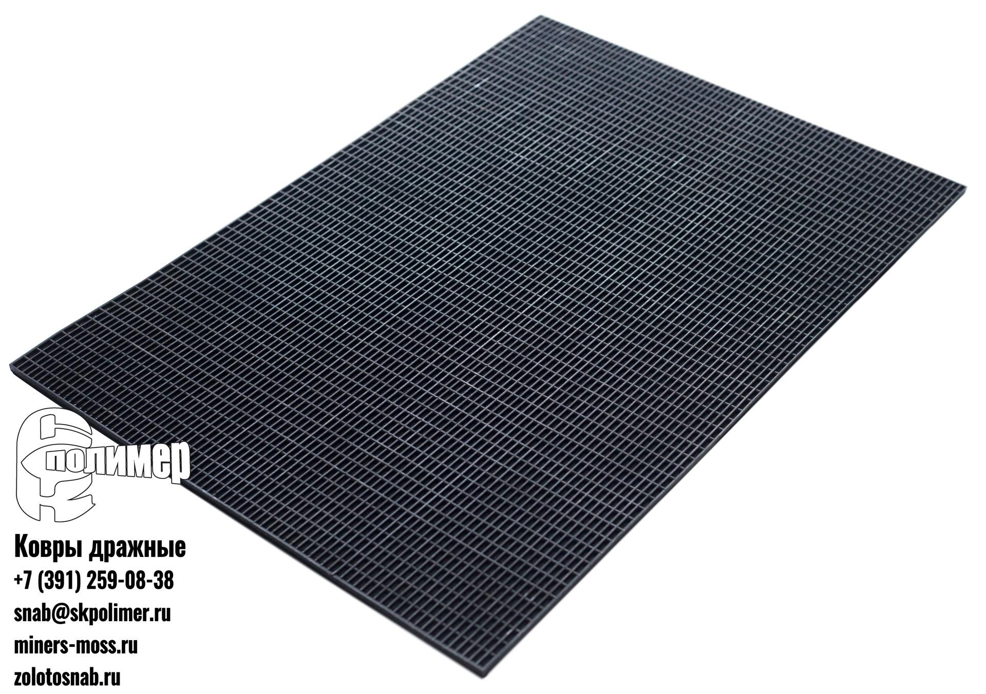 ковры дражные №367 778х553 резиновые ячея щелевая 5х13