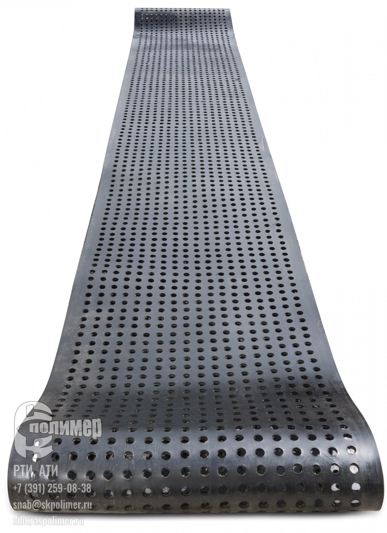 купить перфорированные конвейерные ленты из резины полихлорвинила