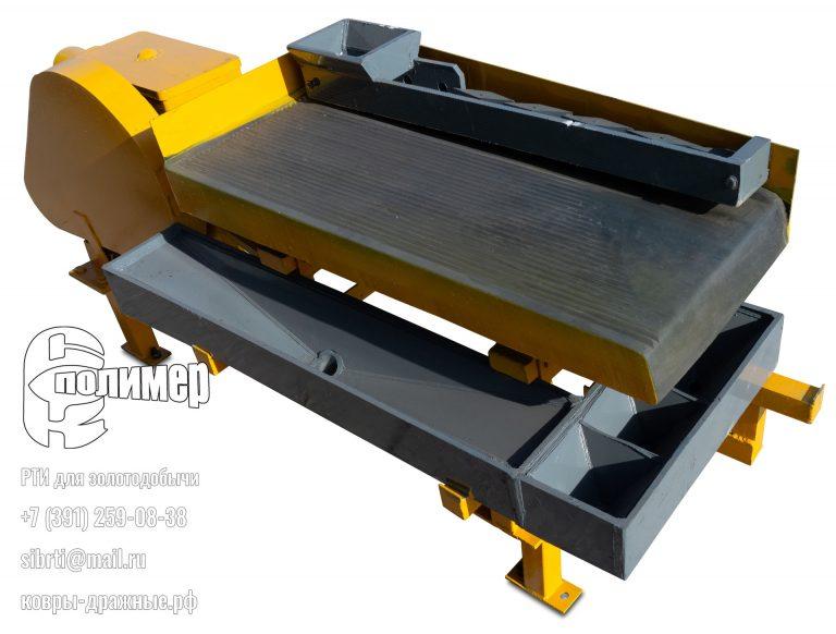 концентрационный стол СКО-05 цена