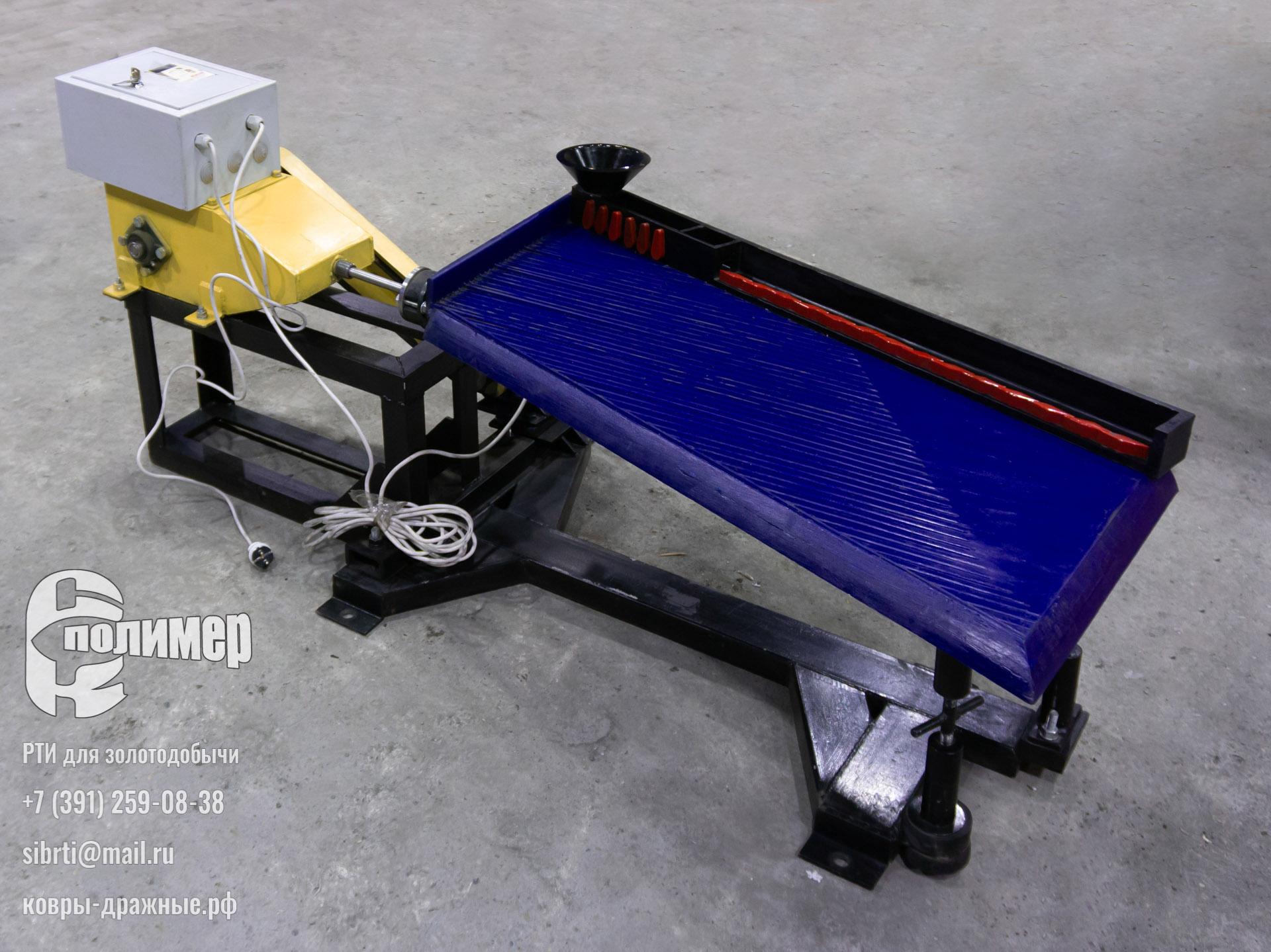 Концентрационный стол СКО-05М