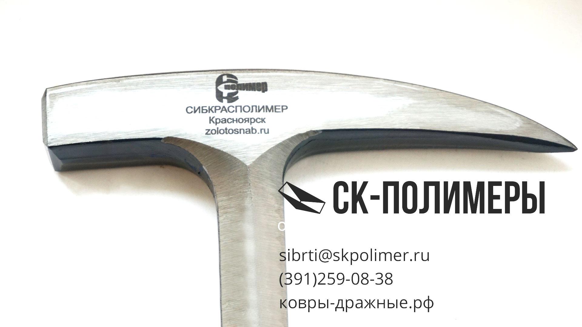 Геологический молоток Safety Goggles ск полимер