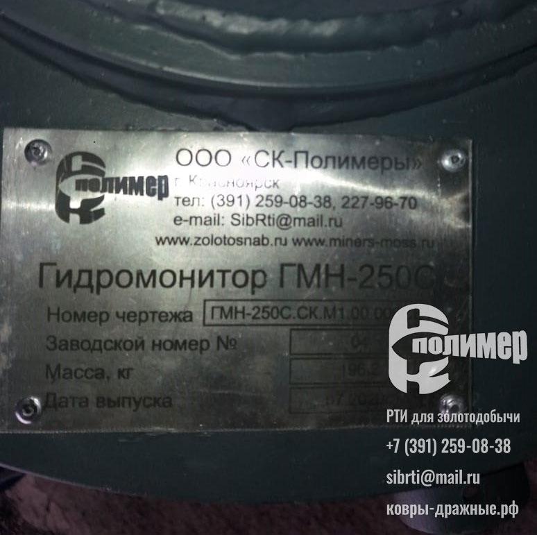 гидромонитор 250С
