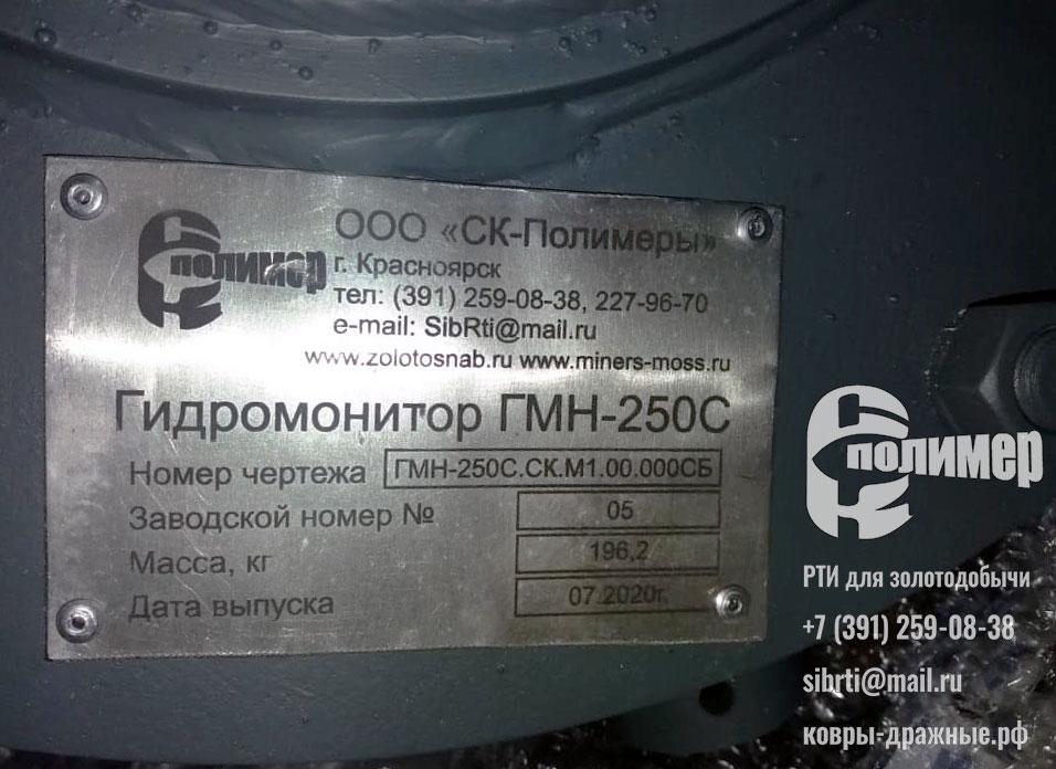 Гидромонитор ГМН 250С для размыва пород