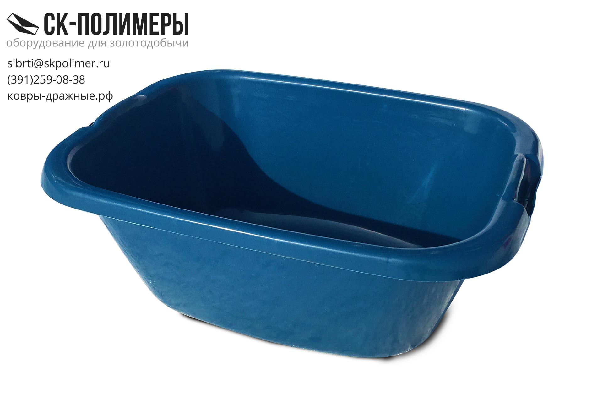 Тазик синего цвета пластиковый