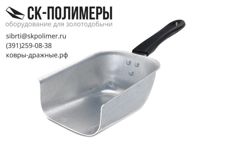 Ковшик для сбора гравия