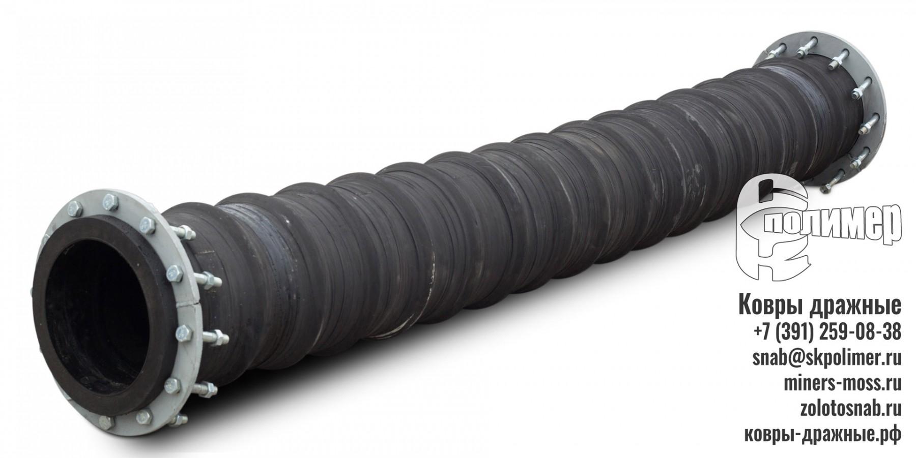 резинотканевый пульпопровод трубопровод