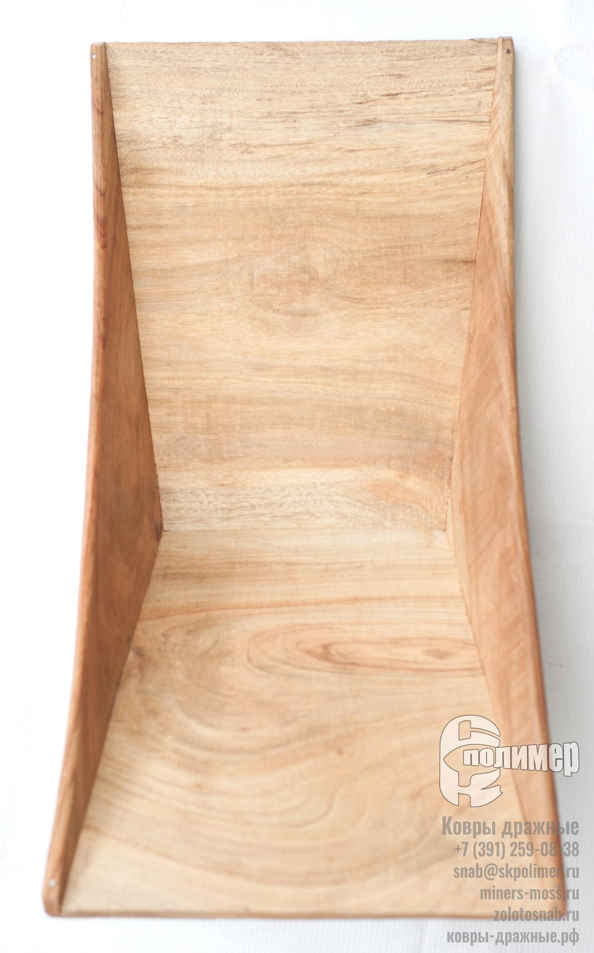 лотки деревянные промывочные