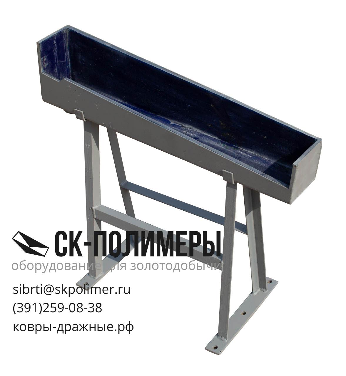 Лоток приёмного стола концентрационного