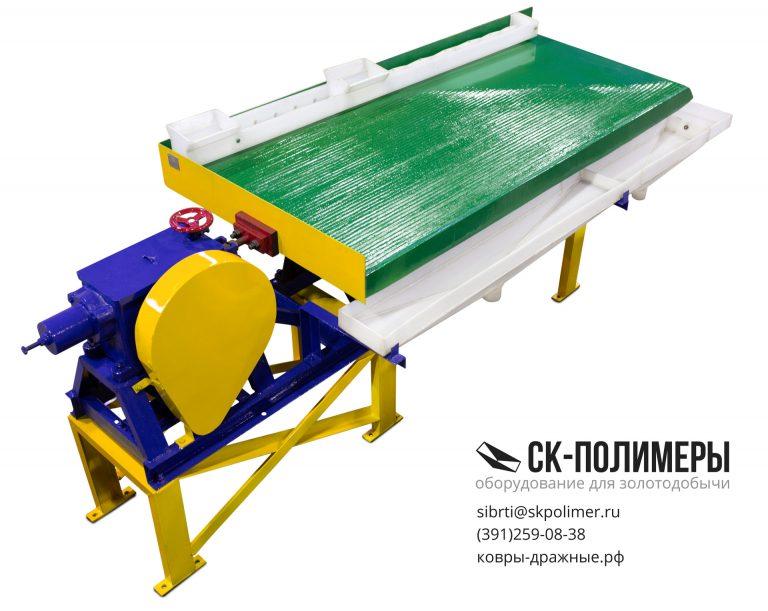 Концентрационный стол СКО-2 «Эконом»