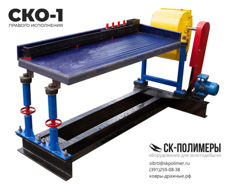 Концентрационный стол СКО-1 Правый
