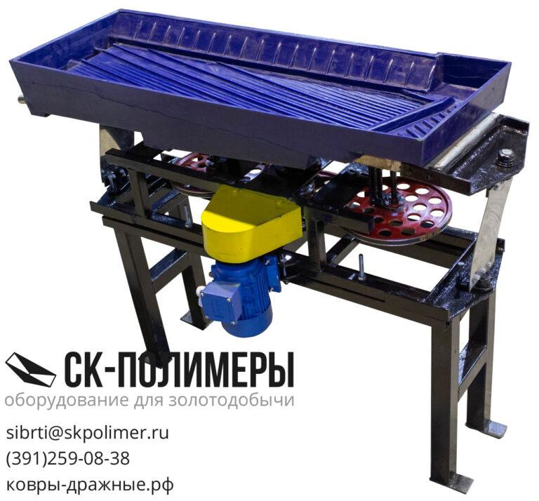 Стол концентрационный RP-4