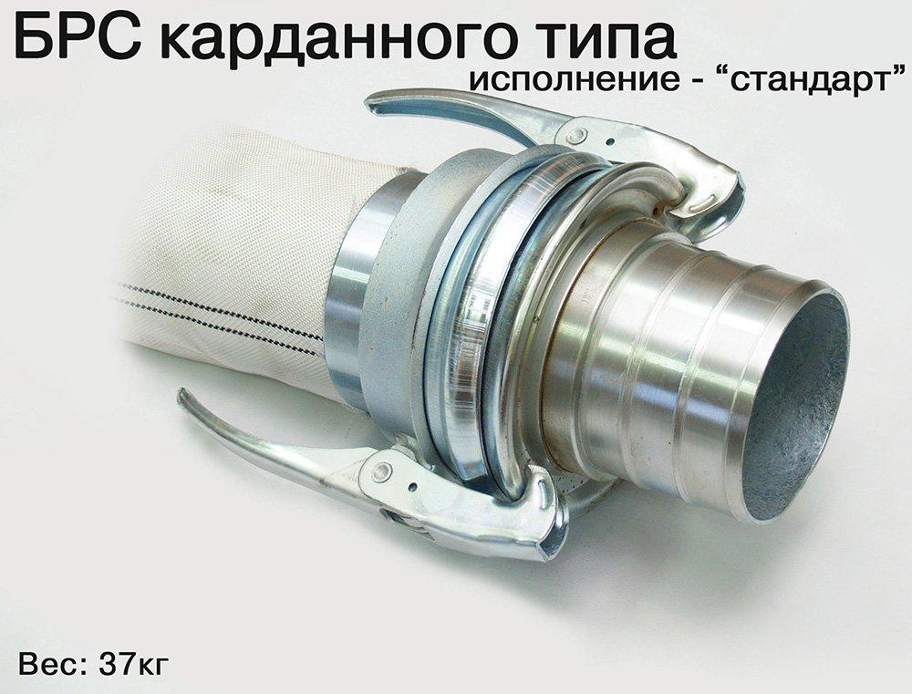 Быстроразъемное соединение карданного типа