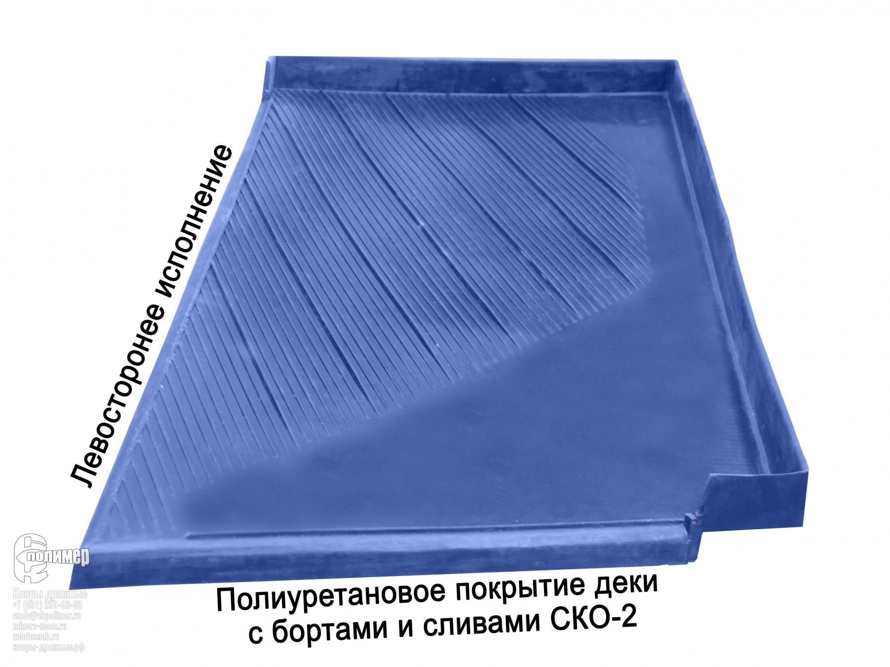 СКО-2Л