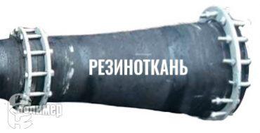 раструб 3 стакан ГЭ 190/400
