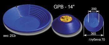 GPB-14
