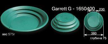 Garrett G-1650400