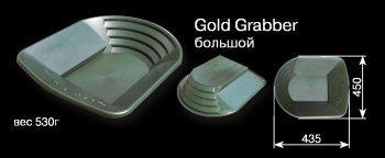 Gold grabber b