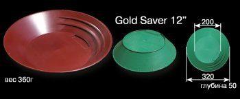 Gold saver 12