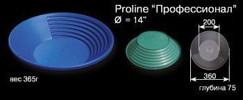 Proline prof 14