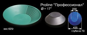 Proline prof 17