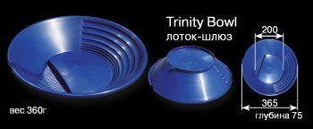 Trinity bowl