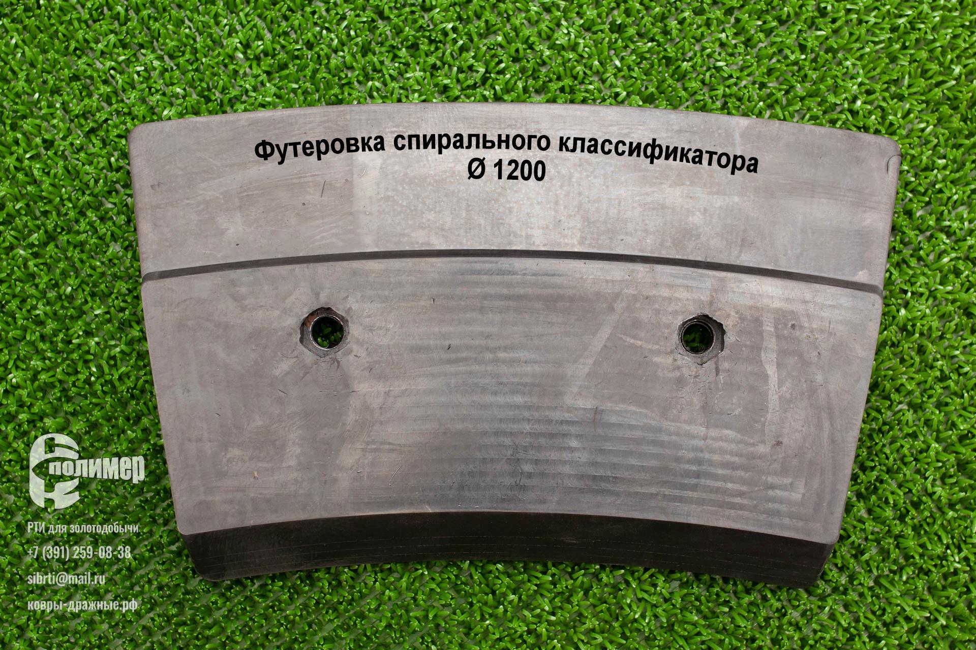 Резиновая футеровка для спиральных классификаторов с диаметром 1200