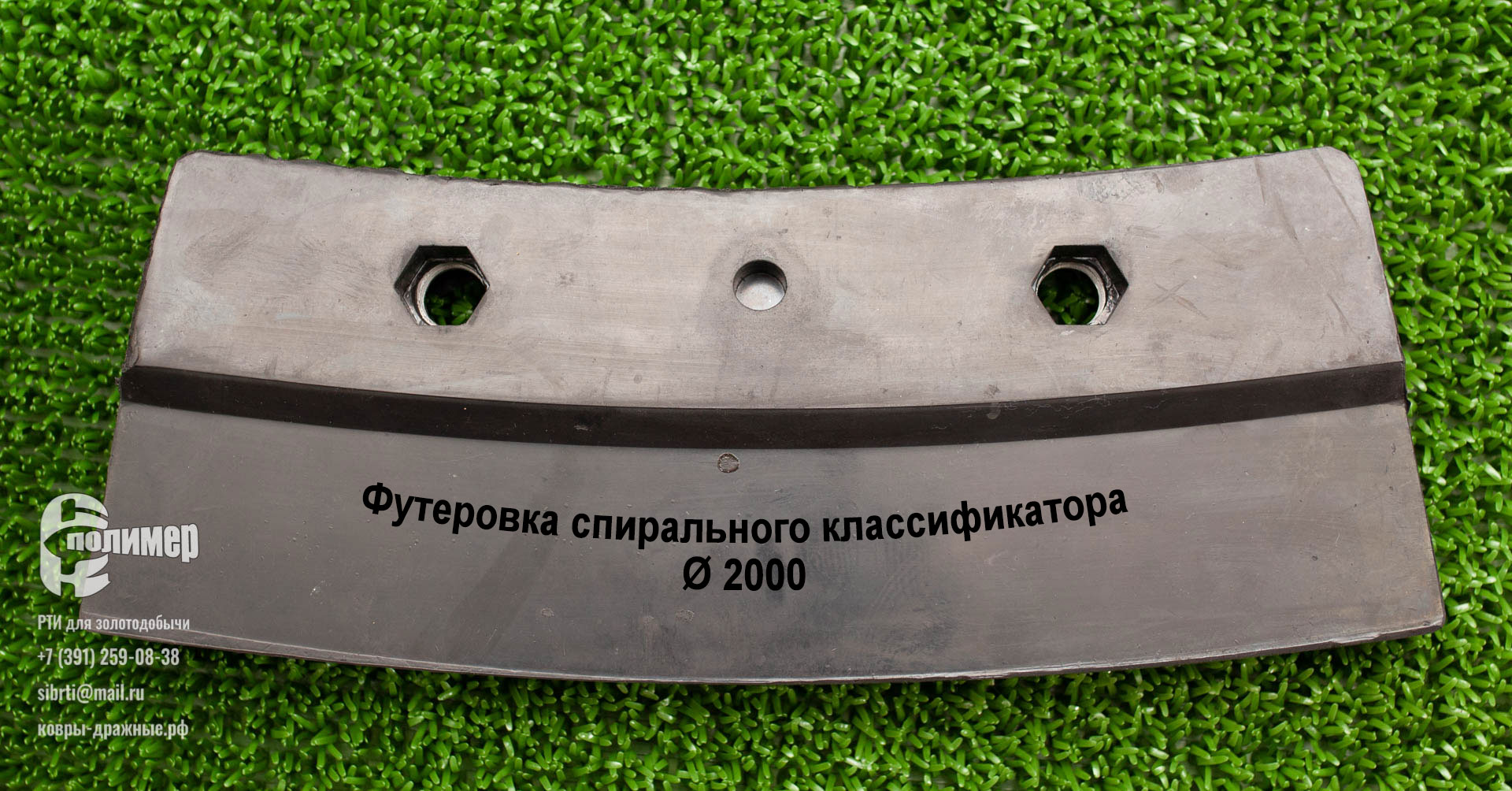 Резиновая футеровка купить диаметр 2000