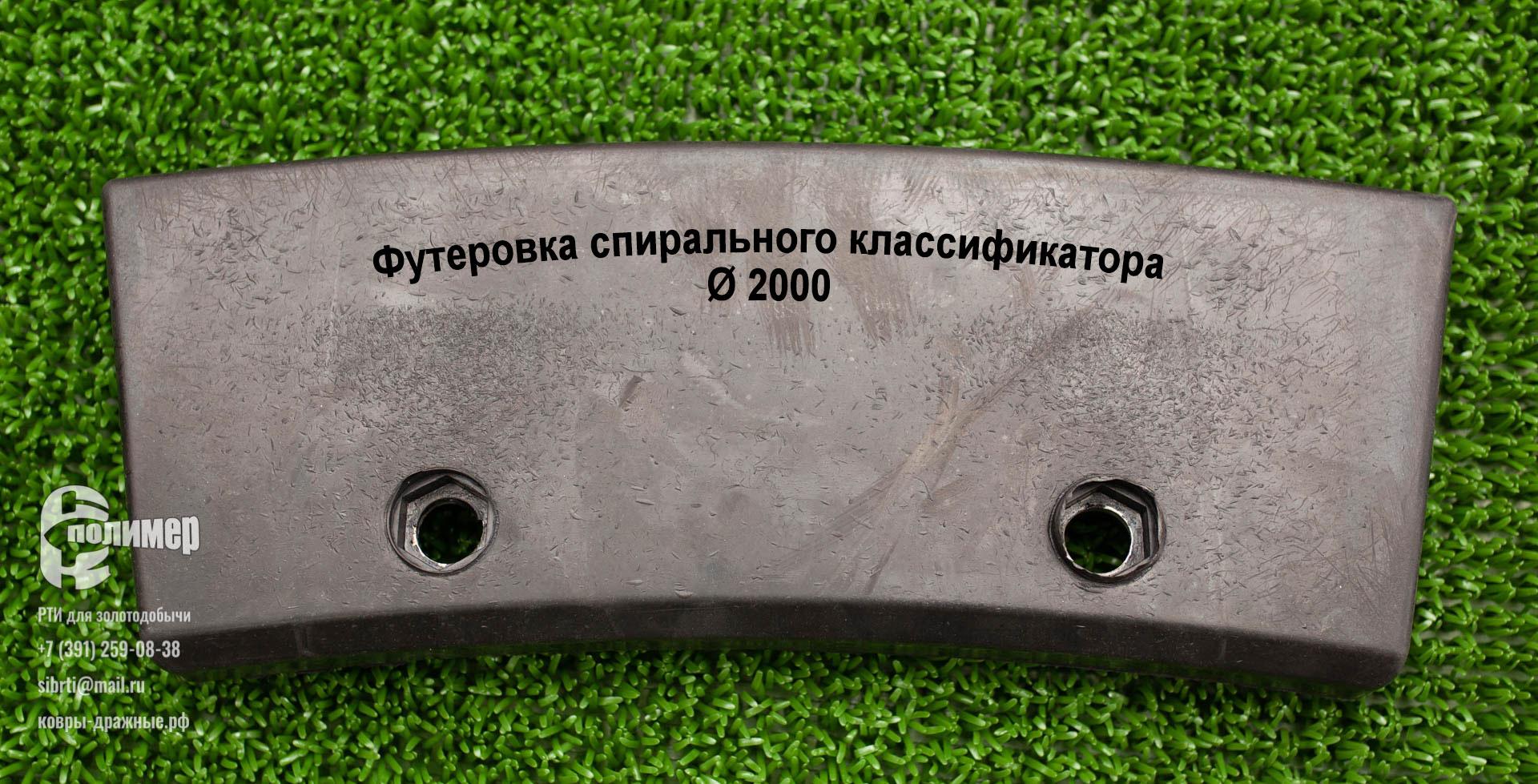 Футеровка для защиты ленты спирали КС(Н)-20