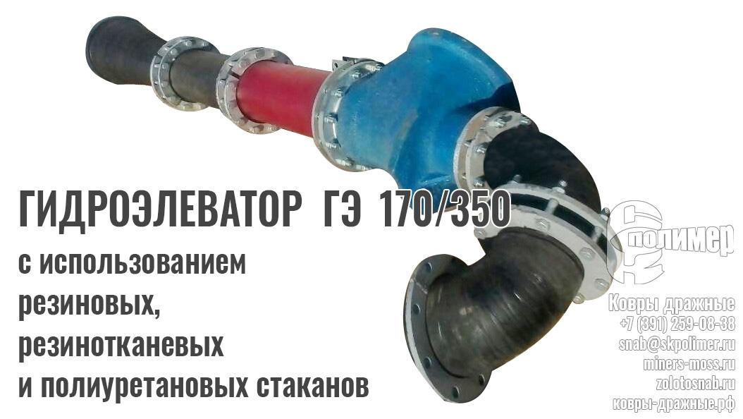 гидроэлеватор купить ГЭ 170/350