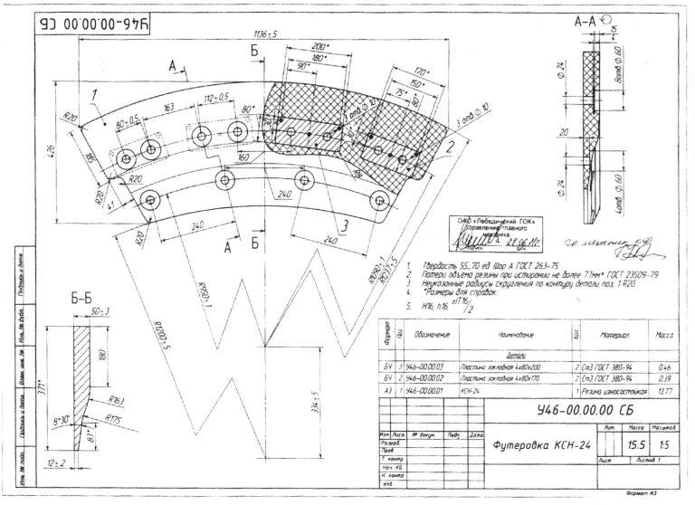 футеровка классификатора КСН-24 чертеж