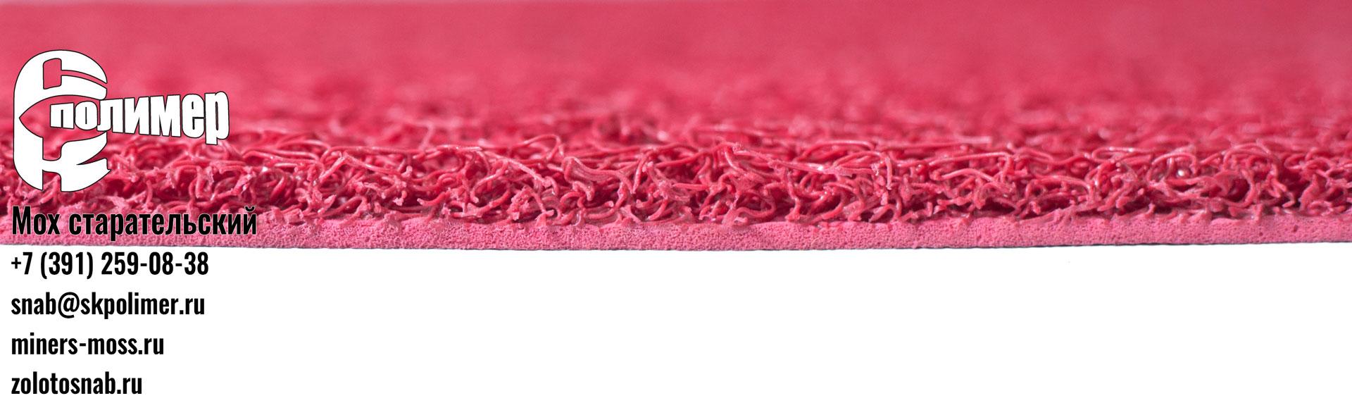 старательский мох легкий с основой 3м