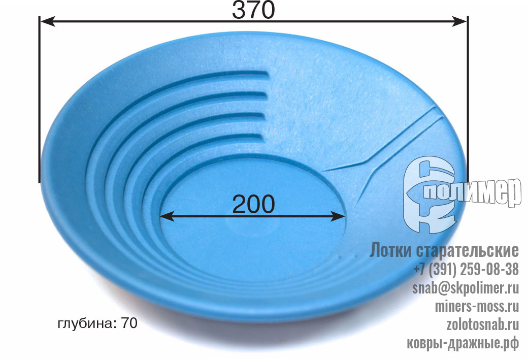 лоток пластиковый для промывки с желобом