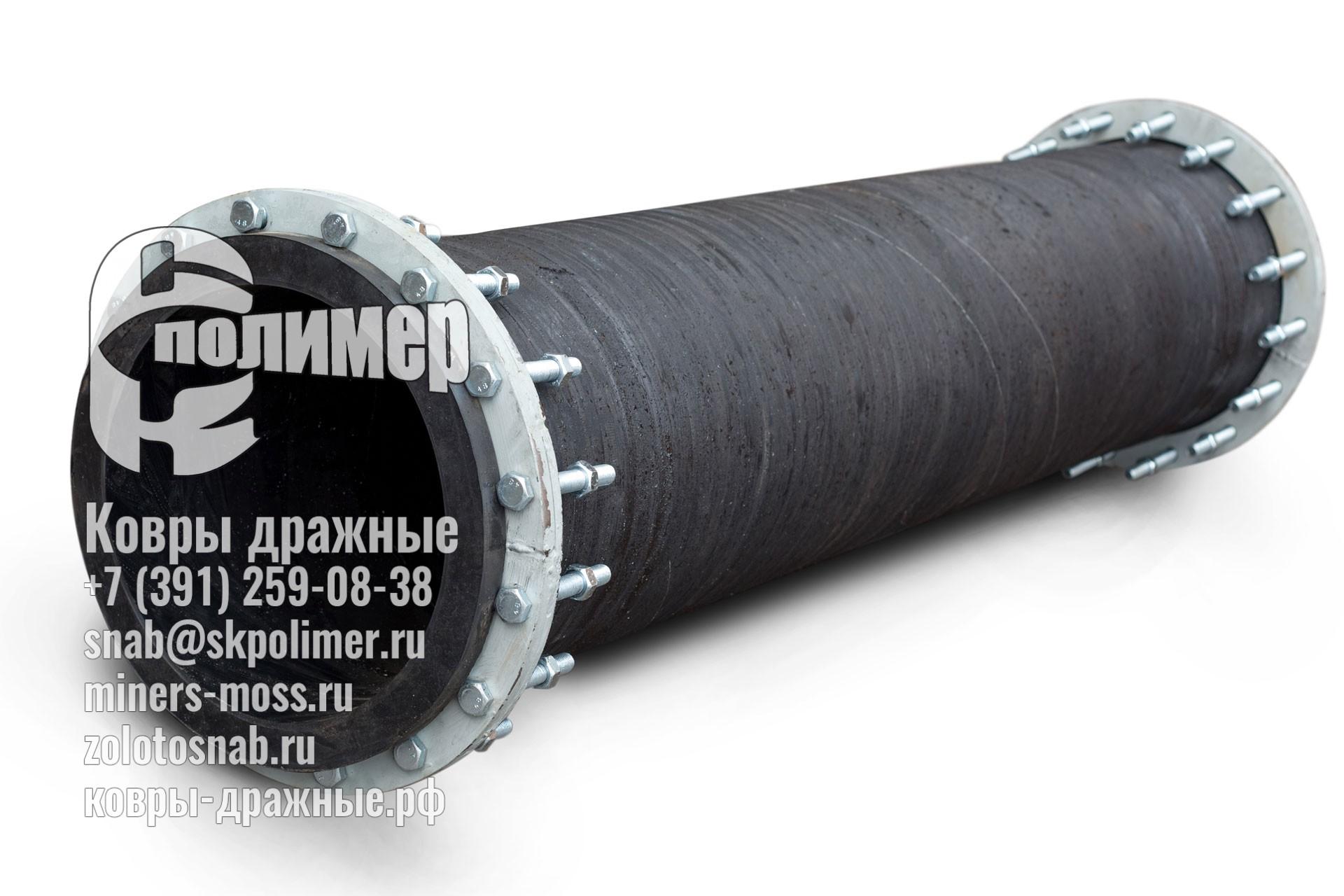 трубопровод резиновый пульпопровод