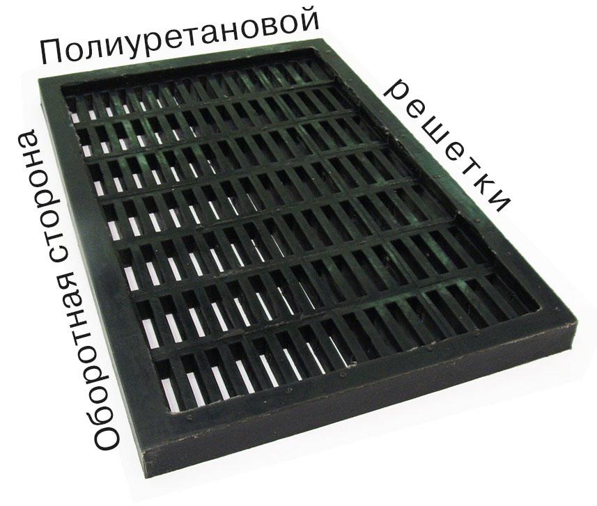 полиуретановая решетка оборотная сторона