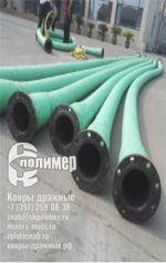 Купить в Красноярске трубопроводы резиновые