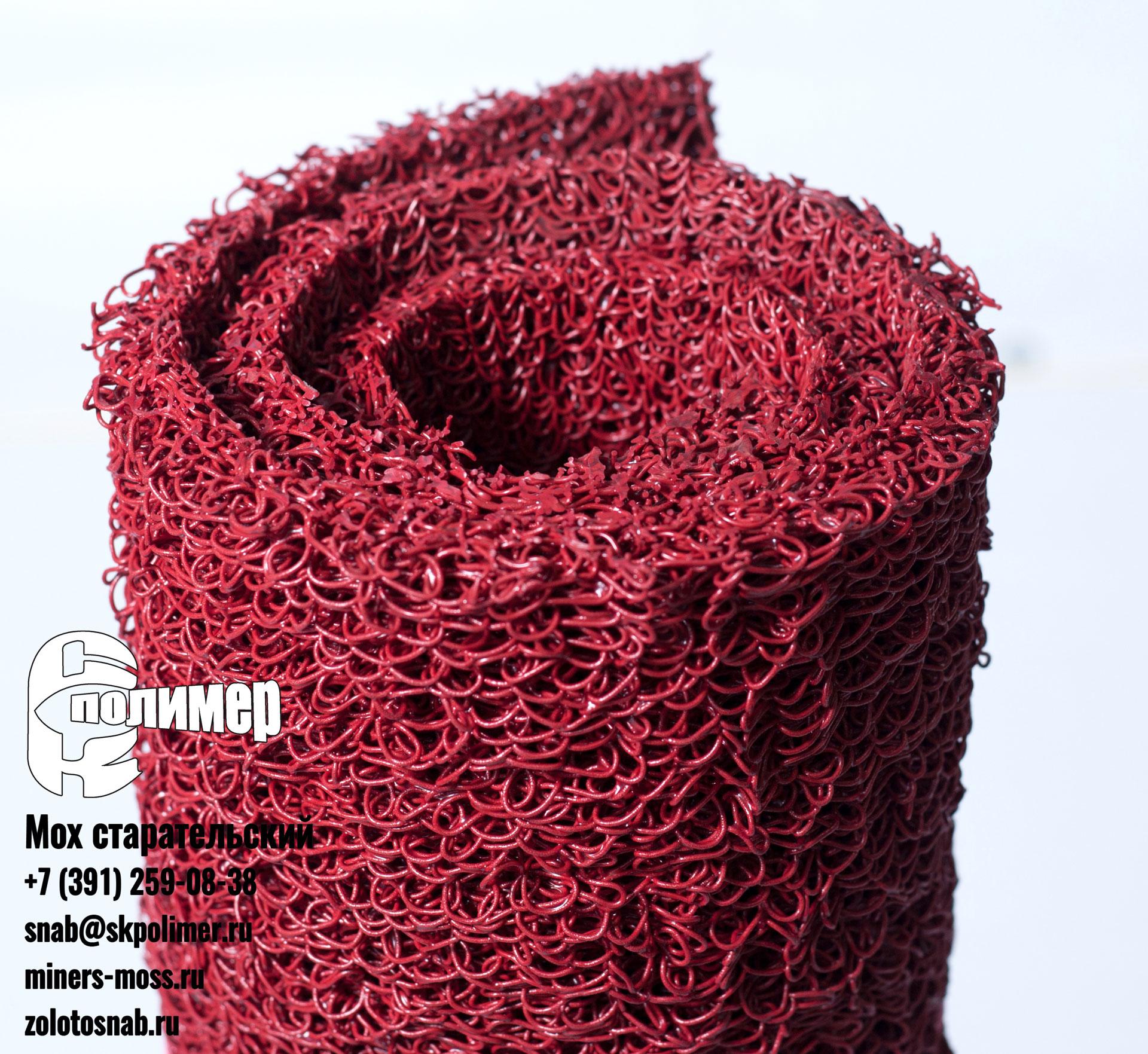 мох старательский рулон красный